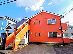 オレンジハピネス[2階]の外観