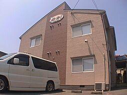 メゾンアルーエ[1階]の外観