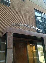 東京都練馬区上石神井2丁目の賃貸マンションの外観