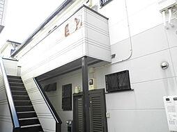 三光ハイツ[2階]の外観