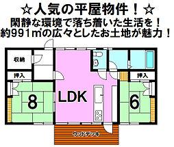 乙女駅 1,120万円