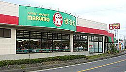 SUPER MARKET MARUMO(スーパーまるも) 学園店(639m)