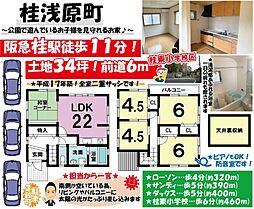桂駅 3,898万円