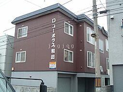 コーポラス和田D