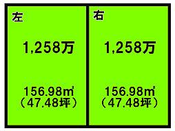 売土地 桜ヶ丘7丁目/2区画