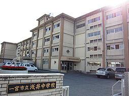 浅井中学校 徒歩 約20分(約1600m)