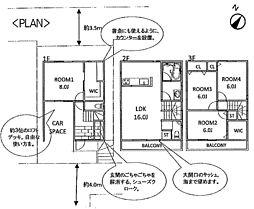 王子公園駅 4,480万円