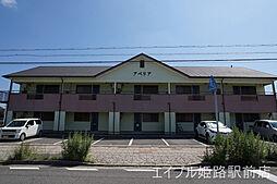 兵庫県姫路市飾磨区付城2丁目の賃貸アパートの外観
