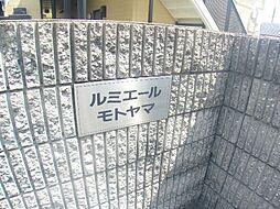兵庫県神戸市東灘区本山北町1丁目の賃貸アパートの外観