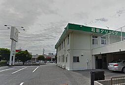 和田クリニックまで徒歩約5分(362m)