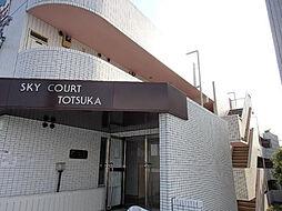 戸塚駅徒歩8分 スカイコート戸塚1階[1階]の外観