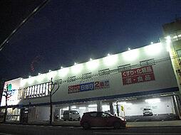 ドラッグスギヤマ筒井店(308m)