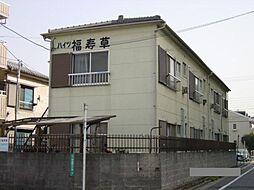 ハイツ福寿草[8号室号室]の外観