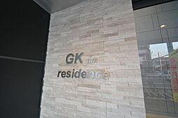 GK fan レジデンス黒川[3階]の外観