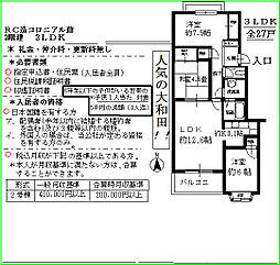 アーバンヒル大和田2号棟[103号室]の間取り