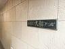 マンション名,3LDK,面積71.04m2,価格3,499万円,JR東海道本線 大船駅 徒歩4分,JR横須賀線 大船駅 徒歩4分,神奈川県鎌倉市岡本1丁目