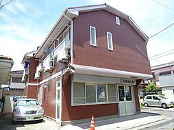 東京都府中市新町1丁目の賃貸アパートの外観