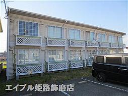 兵庫県姫路市飾磨区城南町3丁目の賃貸アパートの外観