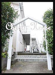 チェリーハウス小和田[1階]の外観