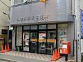 久米川駅前郵便...