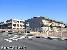 町田市立図師小学校(1217m)
