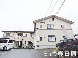 福岡県春日市上白水10丁目の賃貸アパートの外観