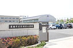 豊橋市立吉田方小学校(568m)