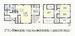 プラン例 床面積:109.30平米/建物価格:1986万円