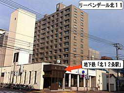 札幌市北区北十一条西3丁目