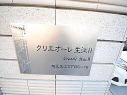 クリエオーレ生江II