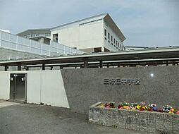 みよし市立三好丘中学校(1135m)