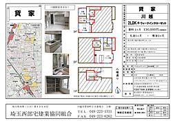 川越駅 13.0万円