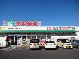 スギ薬局佐屋店 営業時間9時〜22時 徒歩 約2分(約90m)