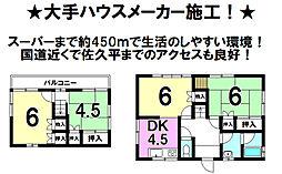 三岡駅 1,230万円