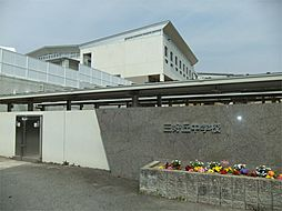 みよし市立三好丘中学校(1348m)