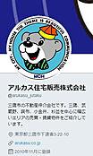 公式Twitterでは未公開情報、ポータルサイトに掲載出来ない情報もバンバン公開中 twitterでarukasu_jutakuを検索してフォロー