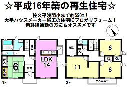 中佐都駅 2,229万円