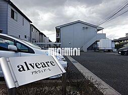 alveare[1階]の外観