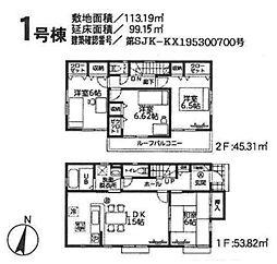 志久駅 2,580万円