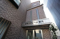 グランヴェール深澤[4階]の外観