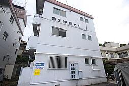 第2神川ビル[1階]の外観