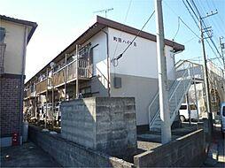 町田ハイツB[202号室]の外観