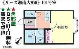 リーズ湘南大船6[101号室号室]の間取り