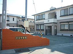 秋桜壱番館[205号室]の外観