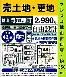 京都市伏見区桃山与五郎町