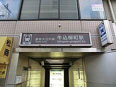 都営大江戸線牛込柳町駅