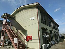 山王荘II[2階]の外観