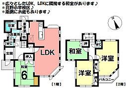 北野桝塚駅 2,280万円