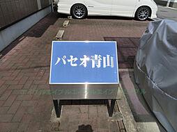 兵庫県姫路市青山1の賃貸アパートの外観
