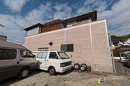 新田代アパート[1階]の外観